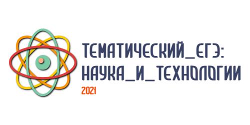 Тематический ЕГЭ по вопросам науки и технологий