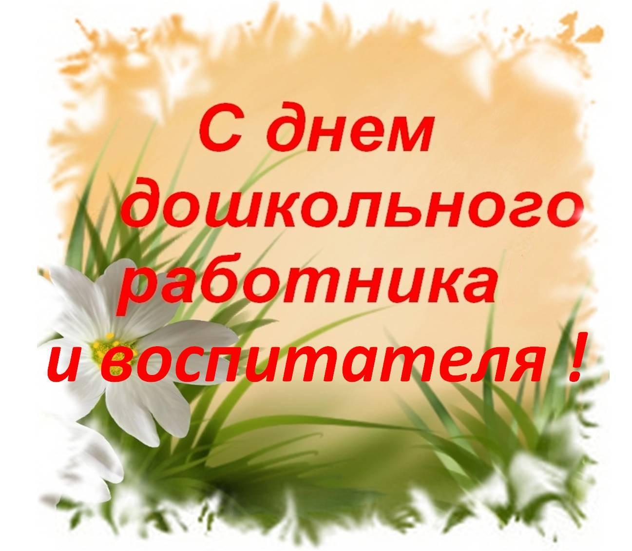 День работников дошкольных учреждений поздравления