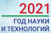 Год Науки и техники 2021