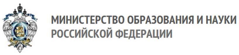 Министерство образования и науки Российской Федирации